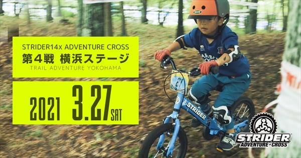 ストライダー14xアドベンチャークロス第4戦・横浜ステージ開催!