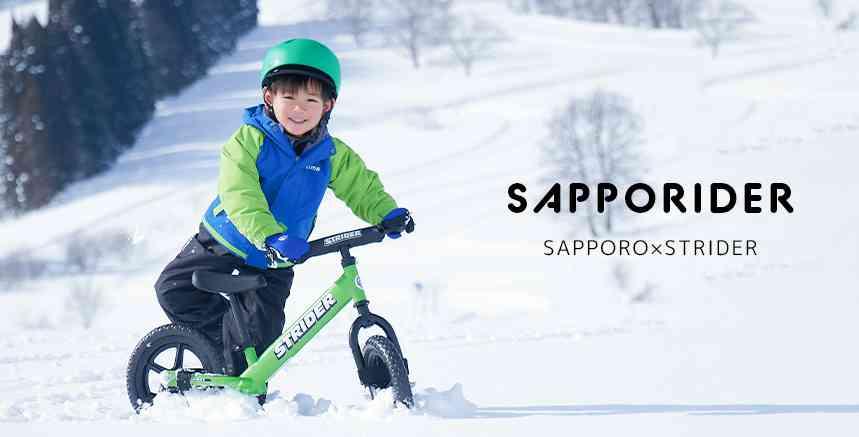 SAPPORO×STRIDER=SAPPORIDER!今年の冬は、札幌でスノーストライダーを楽しもう!!