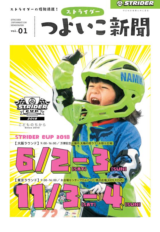 ストライダーの情報満載の『ストライダーつよいこ新聞 Vol.1』創刊!!