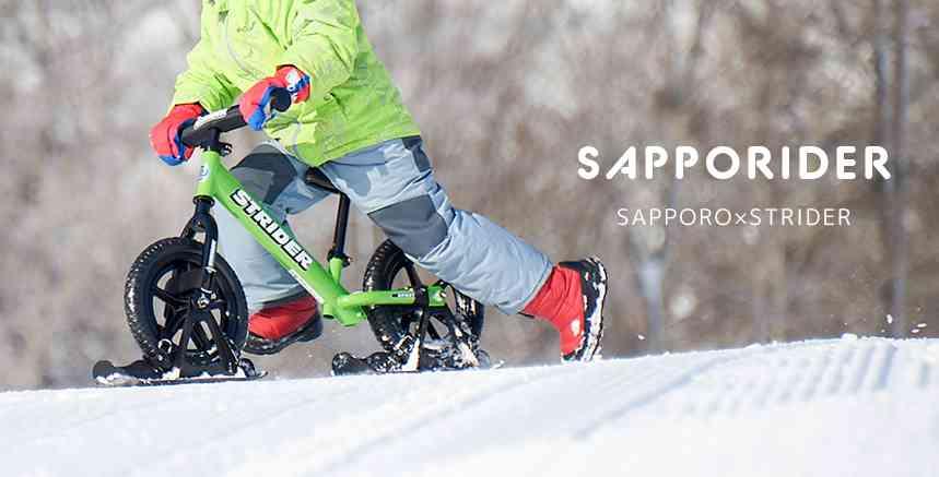 SAPPORIDER|スノーストライダースペシャルタイムアタック開催!