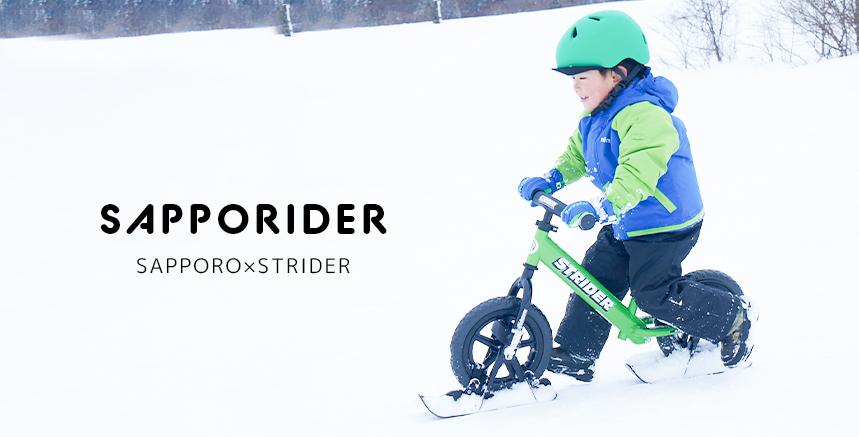 SAPPORIDER|スノーストライダースペシャルタイムアタック、次の開催は3月!!