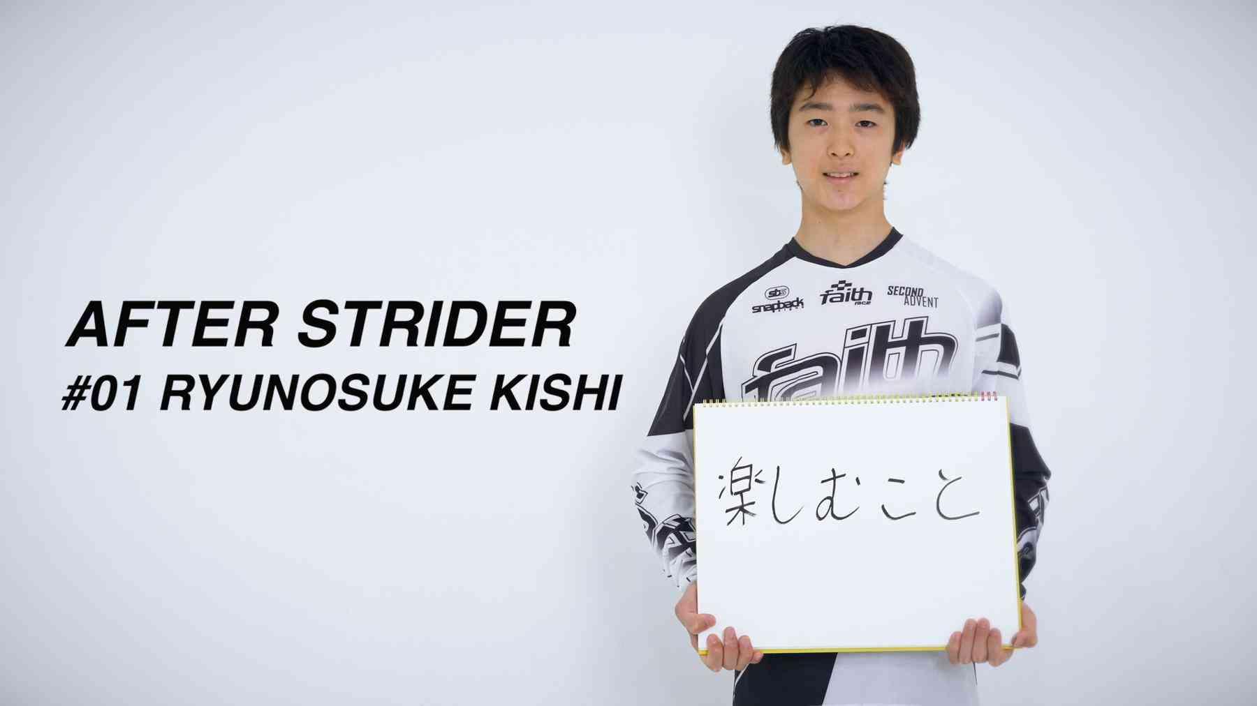 ストライダー卒業生インタビューVol.1 BMXでオリンピック金メダルを目指す岸龍之介君