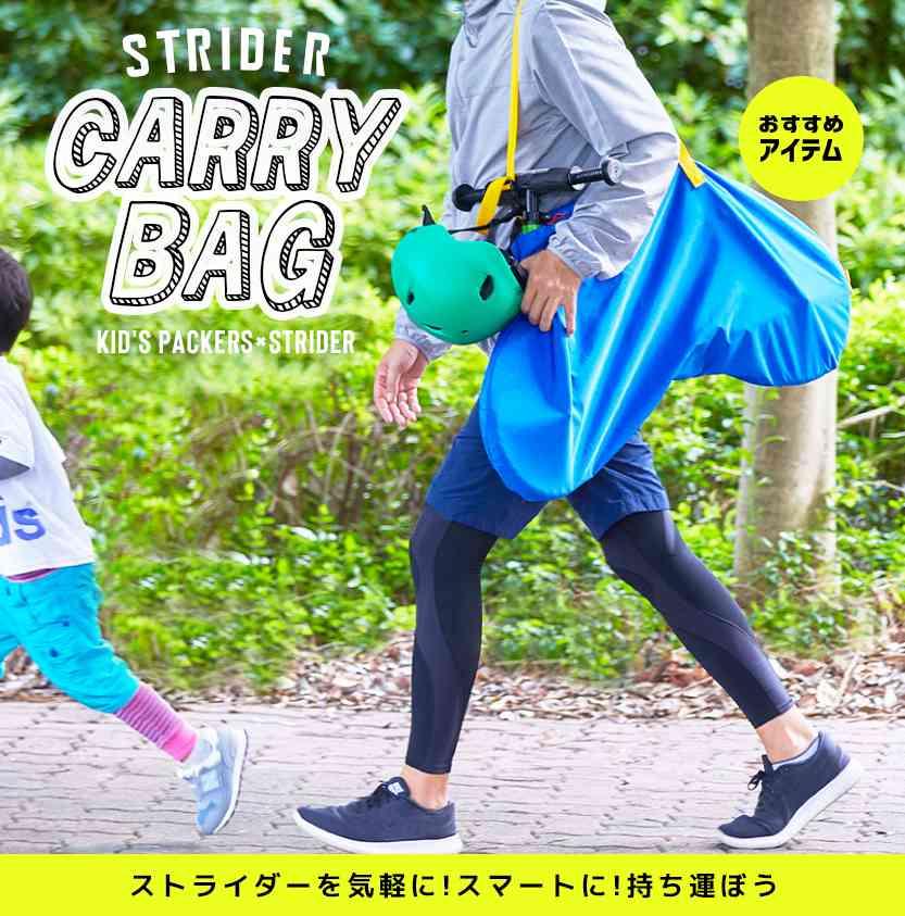 【スタッフブログ】持ち運びに必須!ストライダーキャリーバッグ