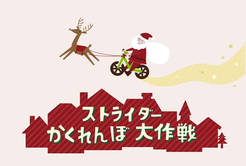 クリスマスまでどこに隠そう!?ストライダーかくれんぼ大作戦