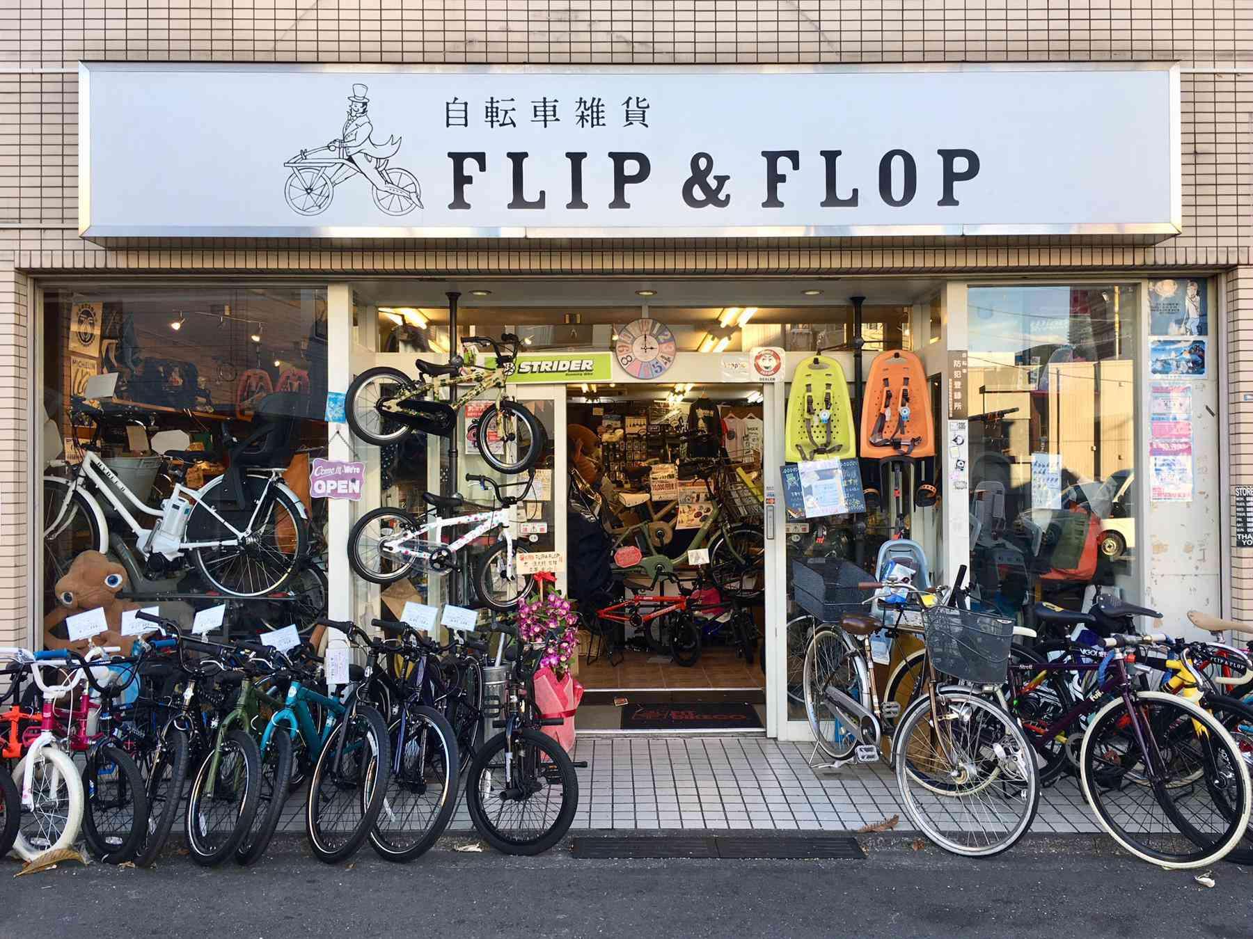 オフィシャルショップ突撃レポート!第5回「自転車雑貨 FLIP&FLOP」