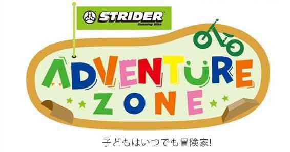 『モンベルクラブ・フレンドフェア2018 福岡』にストライダーブースが登場するよ!