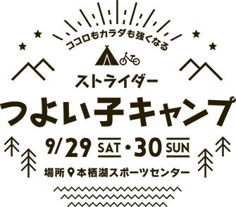 初開催☆『ストライダーつよい子キャンプ』は台風だってなんのその!