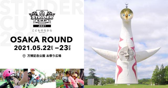 ストライダーカップ2021大阪ラウンド 開催決定!!