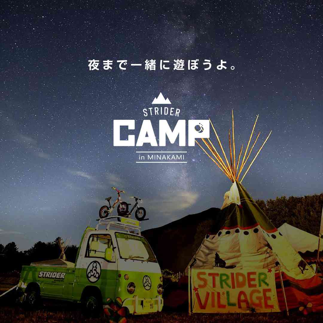 『STRIDER CAMP in みなかみ』開催決定!