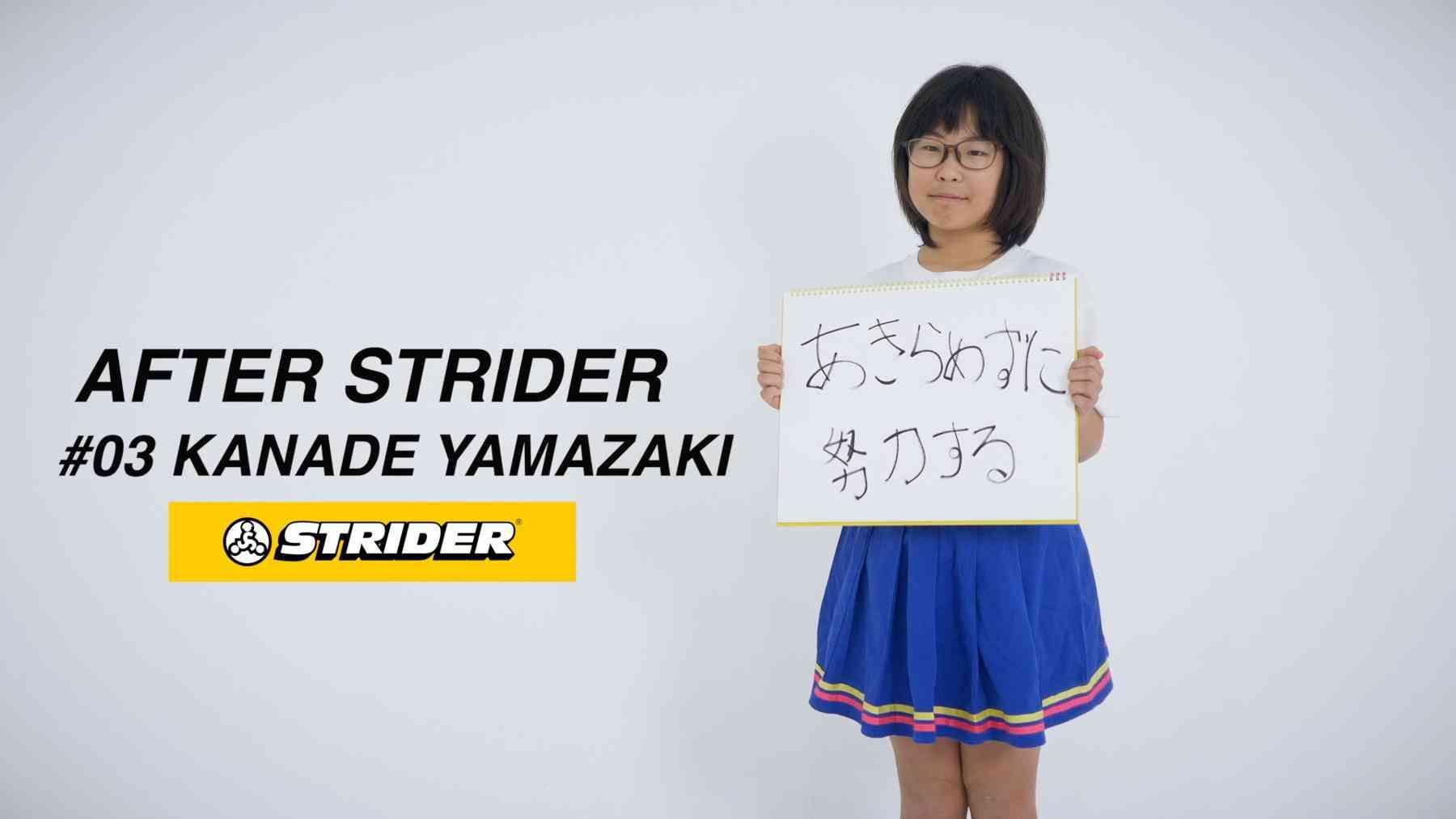 ストライダー卒業生インタビューVol.3 様々なスポーツに挑戦し続ける山崎奏ちゃん