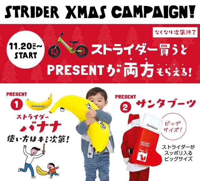 【ストライダークリスマスキャンペーン開始】ストライダーバナナとサンタブーツ両方がもらえる!