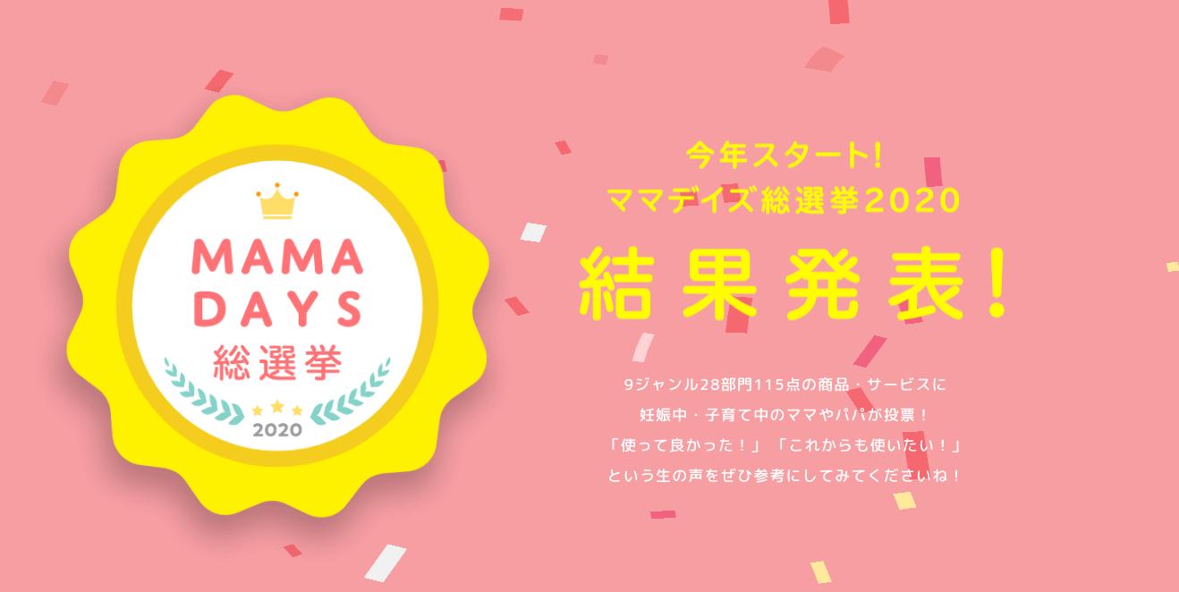 MAMADAYS総選挙2020|三輪車・二輪車部門 最優秀賞受賞
