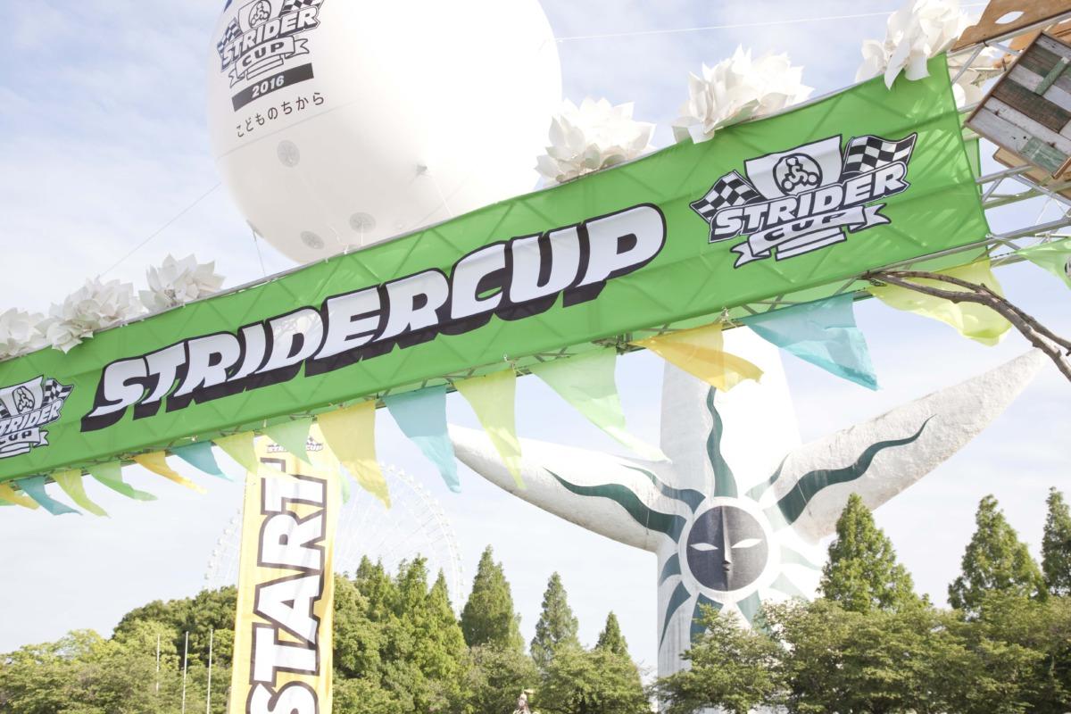 ストライダーカップの写真