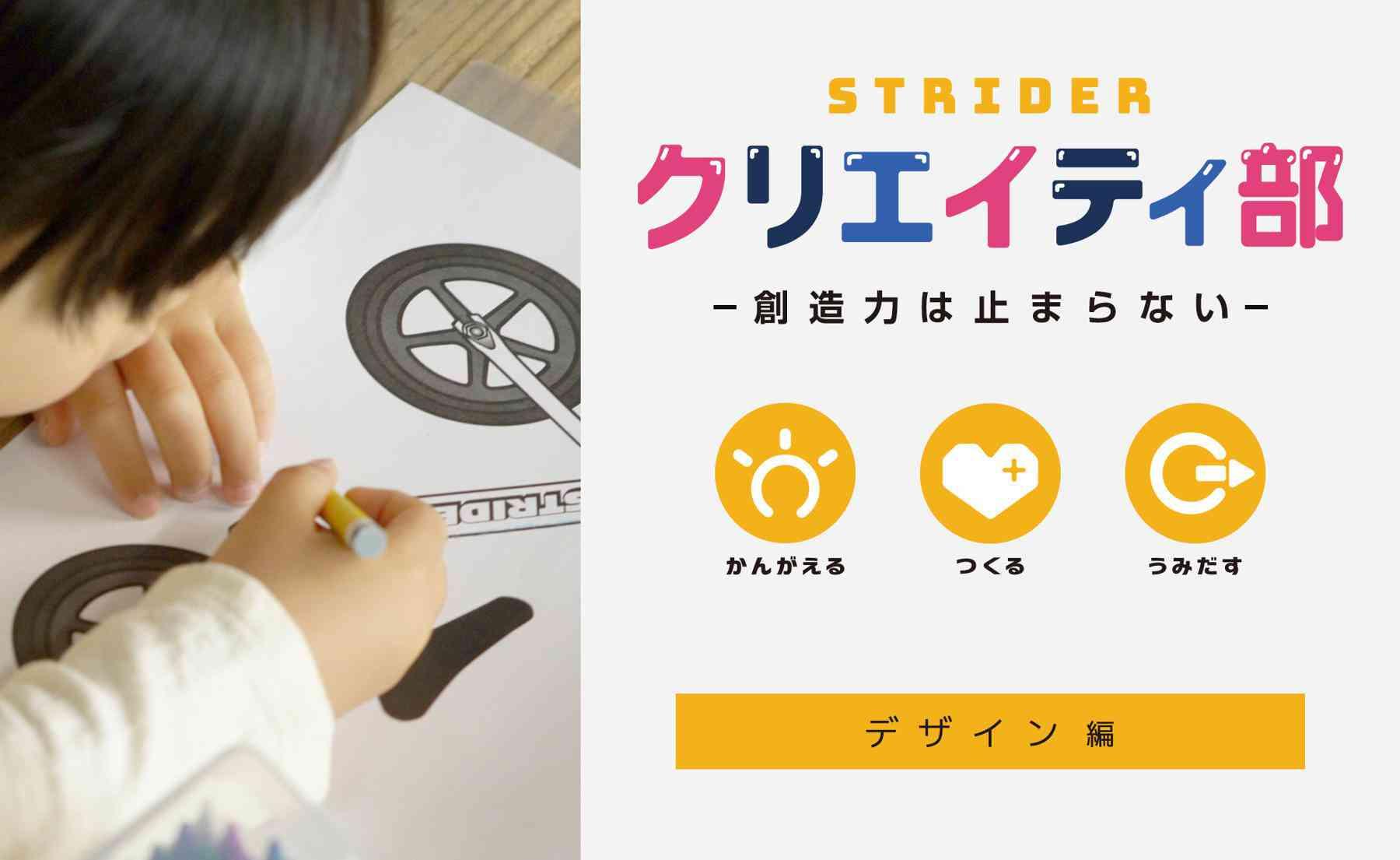 【オリジナルデザイン大募集】ストライダークリエイティ部 〜デザイン編 〜