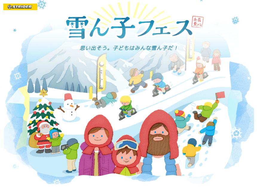 ストライダー雪ん子フェス 2月23日(日)開催!!