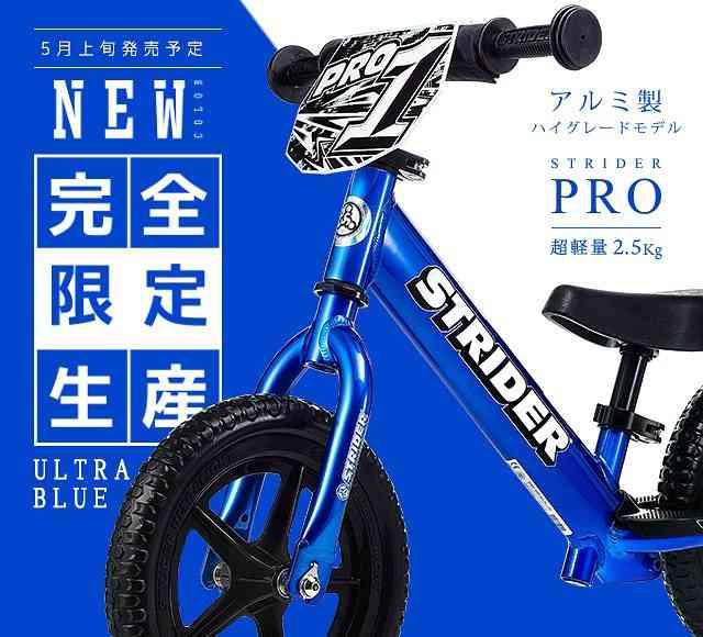 完全限定生産!「STRIDER PRO」から再び新色登場!