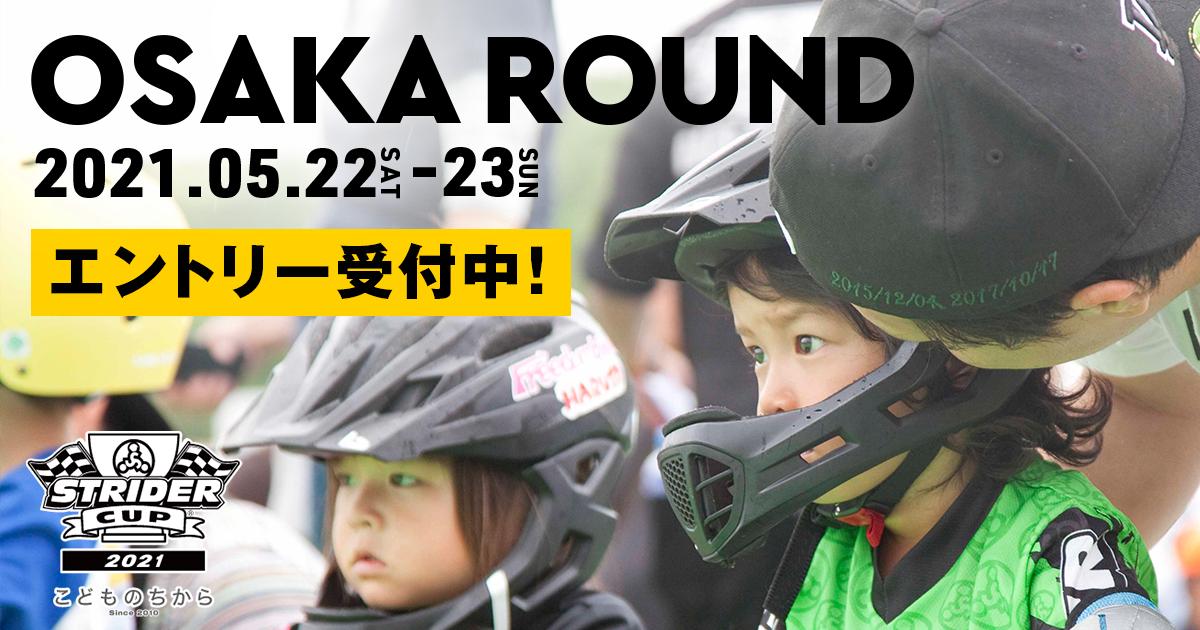 STRIDER CUP2021OSAKA ROUND