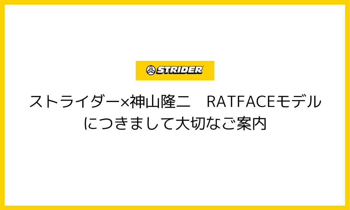 ストライダー×神山隆二 RATFACEモデルにつきまして大切なご案内