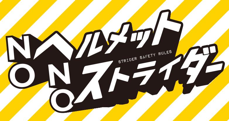 【春の安全キャンペーン】ストライダー安全三原則を見直そう!さらにNOヘルメットNOストライダーステッカーが当たるキャンペーンも開催