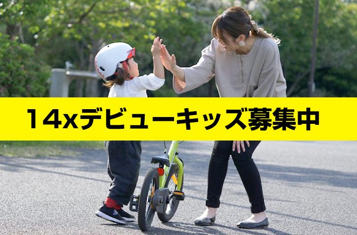 [夏のチャレンジ応援企画]ストライダ―14xで自転車デビュー!ドキュメンタリームービ制作します!