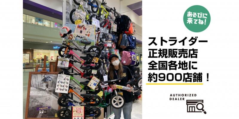全国900店舗!ストライダー正規販売店を営業マンが直撃リポート!#ストライダーショップラリー43