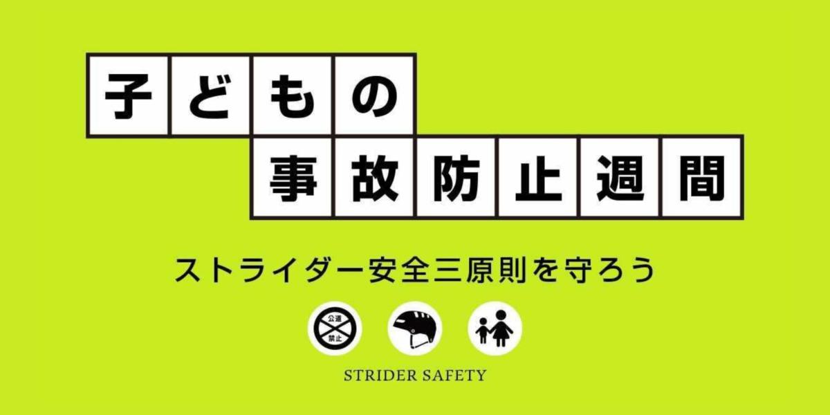 子どもの事故防止週間〜ストライダー安全三原則を守ろう〜