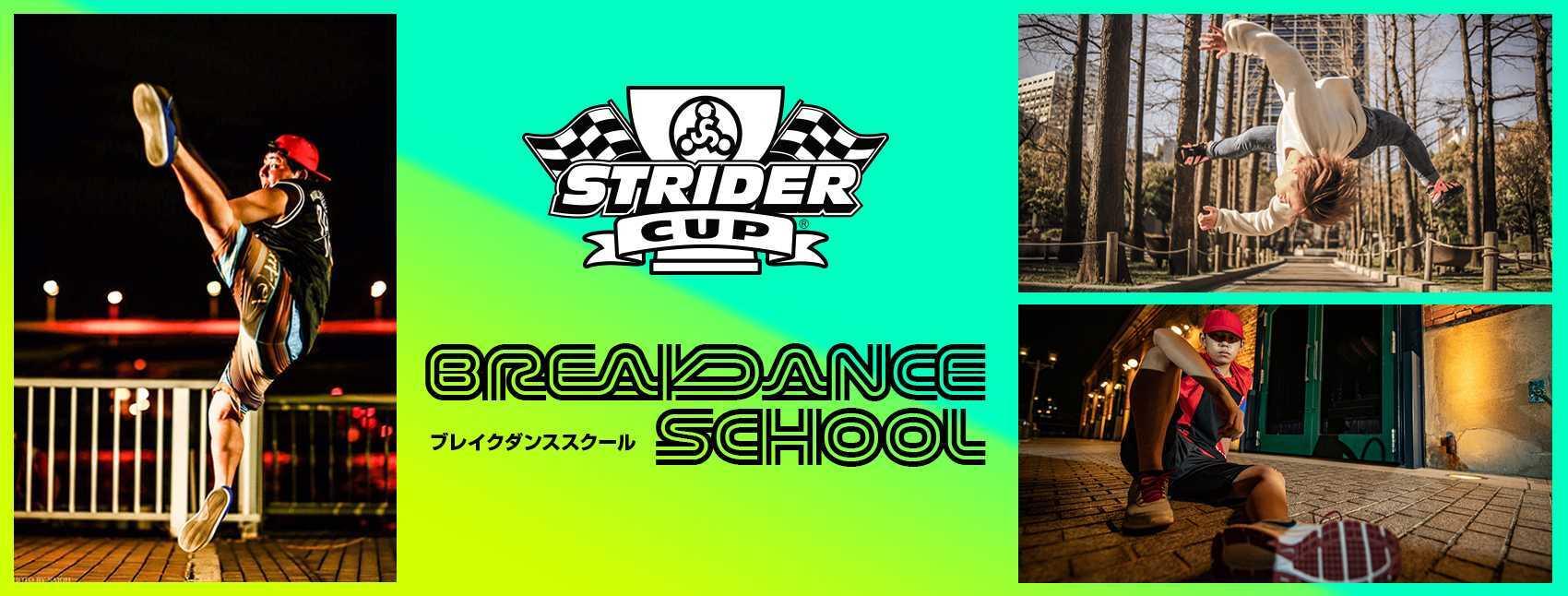 【ストライダーカップスペシャルコンテンツ】ブレイクダンススクール開催します!