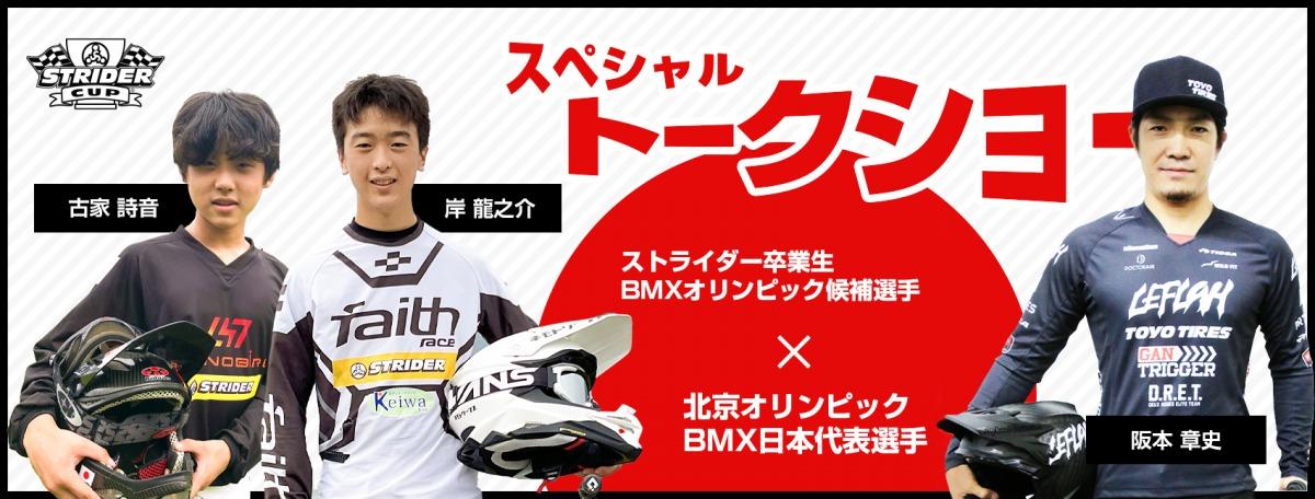 【ストライダーカップスペシャルコンテンツ】北京オリンピックBMX日本代表選手×オリンピックを目指すストライダー卒業生トークショー!