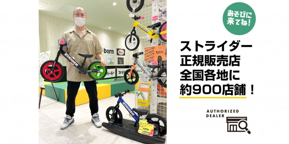 全国900店舗!ストライダー正規販売店を営業マンが直撃リポート!#ストライダーショップラリー44