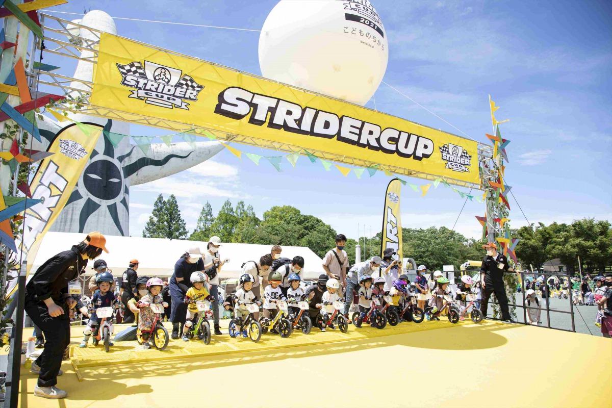 ストライダーカップ2021大阪ラウンド 開催レポート