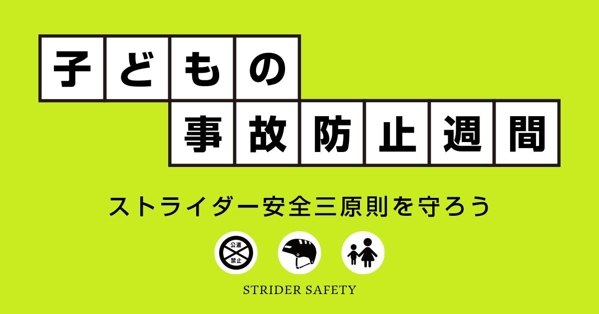 【2021年】秋の安全キャンペーン実施中