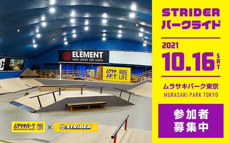 【初開催イベント】STRIDERパークライド参加者募集開始!